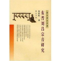 Chongwen Academic Library: Eastern Jin Liu Changzong sound research(Chinese Edition): CHONG WEN SHU...