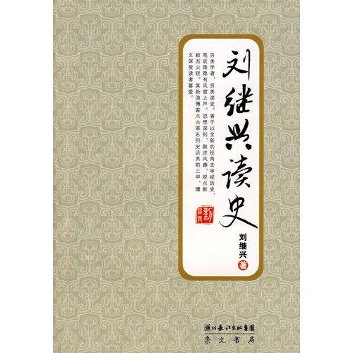Liu Jixing Reading History(Chinese Edition): ZHU ZHE