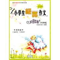 9787540318727: papers paint a portrait of the picturesque - Need for students writing(Chinese Edition)