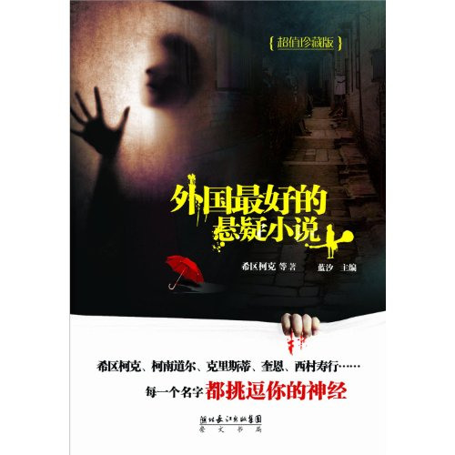 The best foreign novel of suspense(Chinese Edition): LAN XI