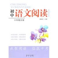 9787540320720: Volume eighth grade - junior high school language reading(Chinese Edition)