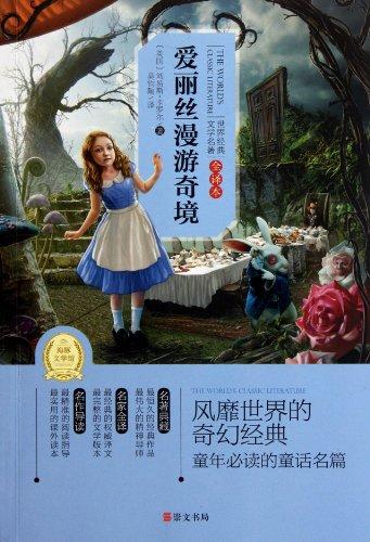 Alice Adventures' in Wonderland- Chinese version (Chinese: liu yi si.ka