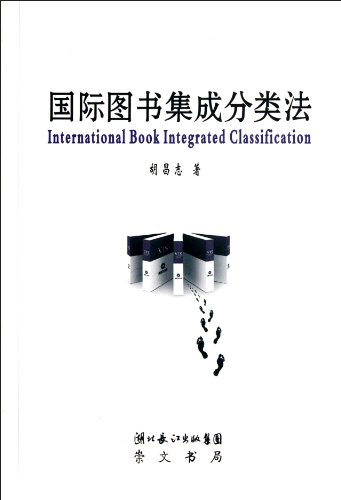 9787540321819: International Book Integrated Classification (Chinese Edition)