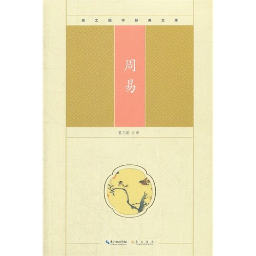 Chongwen Guo Classics Library: Book of Changes(Chinese: CENG FAN CHAO