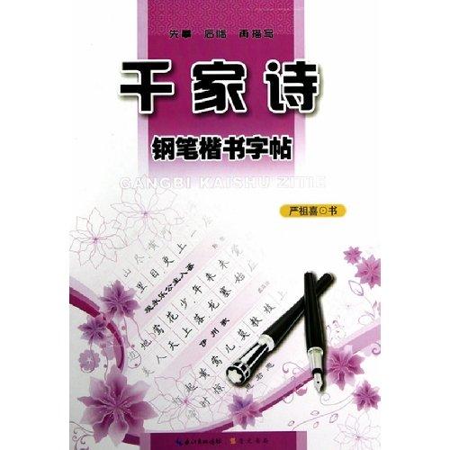 9787540323684: The thousand poem fountain-pen formal script copy book (Chinese edidion) Pinyin: qian jia shi gang bi kai shu zi tie