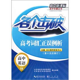 9787540324155: Senior Middle School High School monograph series separately High School English 19: the college entrance vocabulary is Error Analysis (15th Amendment)(Chinese Edition)