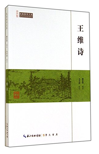 Wang Wei poem Republican Sinology library(Chinese Edition): MA HUI YAN