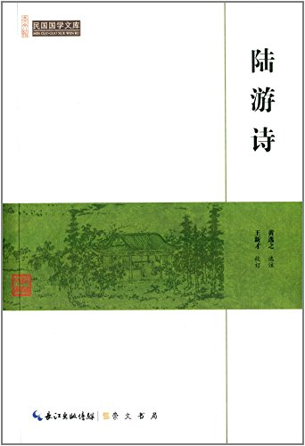 Lu poetry Republican Sinology library(Chinese Edition): WANG XIN CAI