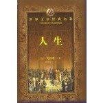 World literature classics : Life(Chinese Edition): FA ] MO