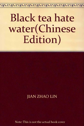 9787540416591: Black tea hate water(Chinese Edition)