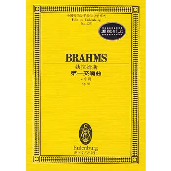 Brahms First Symphony (c minor Op.68) National Music faculty teaching score series Sun(Chinese ...