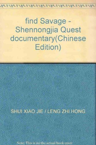 find Savage - Shennongjia Quest documentary(Chinese Edition): SHUI XIAO JIE / LENG ZHI HONG