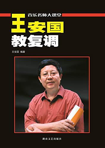 WANG An-guo teach polyphony - music teacher large classroom RYX(Chinese Edition): WANG AN GUO