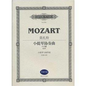 9787540430511: Mozart Violin Concerto: A major. K219 (Violin and Piano Version) (with sub-spectrum No.2193a) (Paperback)(Chinese Edition)