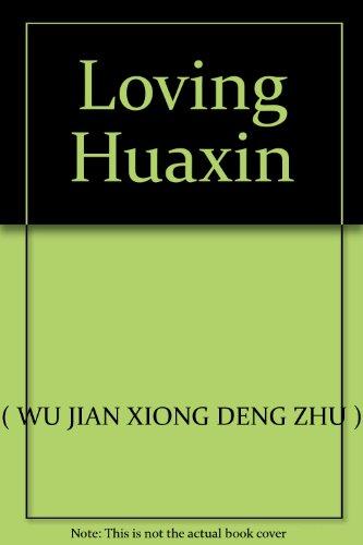 Loving Huaxin(Chinese Edition): WU JIAN XIONG DENG ZHU)