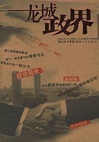 Dragon politicians (paperback): YANG CHUAN QING
