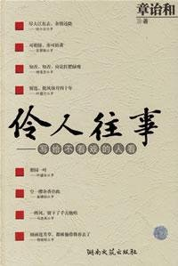 actor past(Chinese Edition): BEN SHE.YI MING