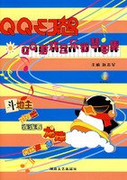 9787540440831: QQ Fantasy (with CD QQ game music for piano)(Chinese Edition)