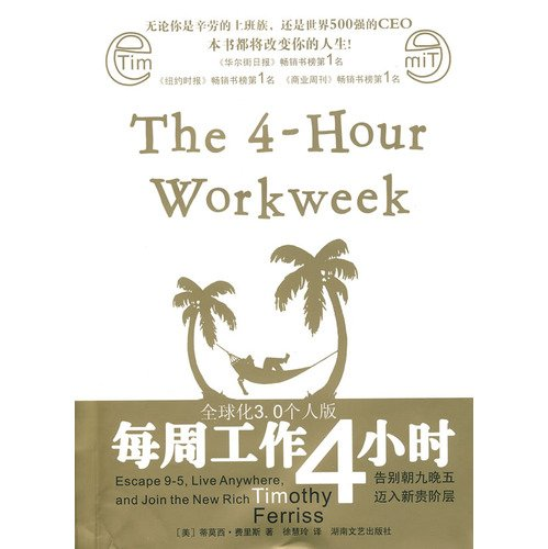 9787540441043: The 4-Hour Work Week (Chinese Edition)