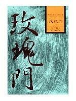 Tie novel illustrated:: TIE NING