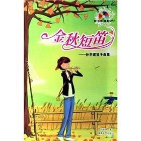 9787540442781: Autumn Piccolo - SUN Xue-Jian flute album (with disk) (Paperback )
