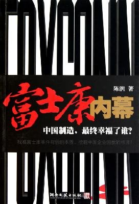 Foxconn Insider(Chinese Edition): CHEN RUN ZHU