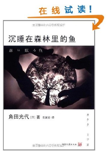 Books 9787540446680 Genuine fish sleeping in the forest(Chinese Edition): JIAO TIAN GUANG DAI