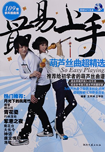 9787540447021: Selected Popular Hulusi Music-the Easiest Ones-with MP3 CD (Chinese Edition)