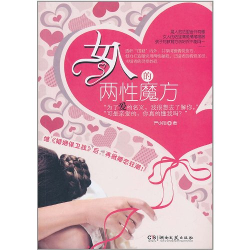 9787540447748: The Magic Bisexual Cube of Women (Chinese Edition)
