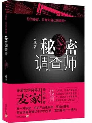 9787540447816: Secret Investigator (Chinese Edition)
