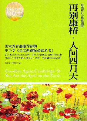 9787540447922: Goodbye Again, Cambridge. Tender of April-Authoritative Revised Collector's Edition (Chinese Edition)