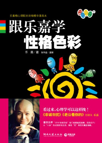 9787540448455: Find Your Personality Colors (Chinese Edition)