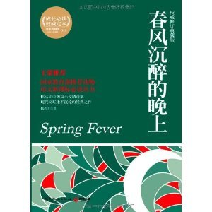 9787540448509: Spring Fever(Chinese Edition)