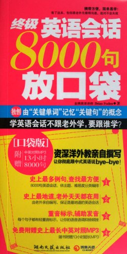 9787540448547: The ultimate English conversation8000pocket - accompanying CD (Chinese Edition)
