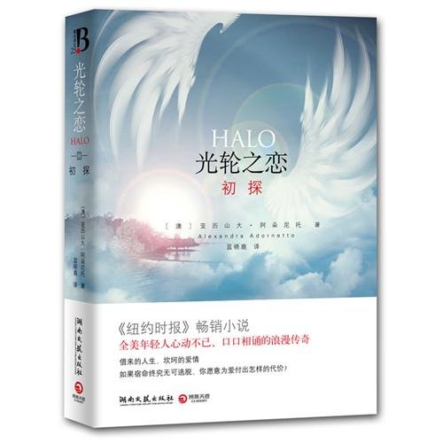9787540448738: Halo(Chinese Edition)