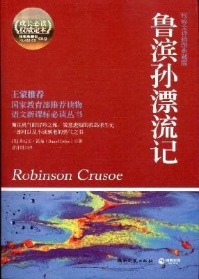 9787540448752: Robinson Crusoe-Illustrated Authoritative Complete Collector's Edition (Chinese Edition)