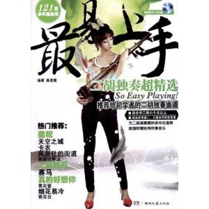 9787540448950: The Easiest Ones-Selection of Erhu Solos-121 Songs with Various Styles-with MP3 (Chinese Edition)