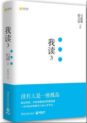 9787540449087: I read 3 (Liang Tao. Ma Dingsheng speaker) [hardcover](Chinese Edition)