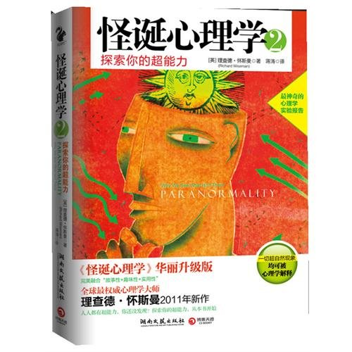 9787540450144: Quirkology 2: Explore Your Super Power (Chinese Edition)
