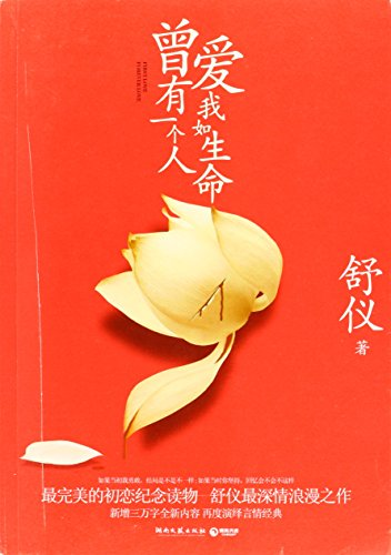 9787540450250: There Was A Man Who Loved Me like Loving His Life (perfect commemorative edition) (Chinese Edition)