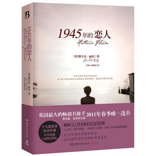 9787540452100: Hothouse Flower(Chinese edition)