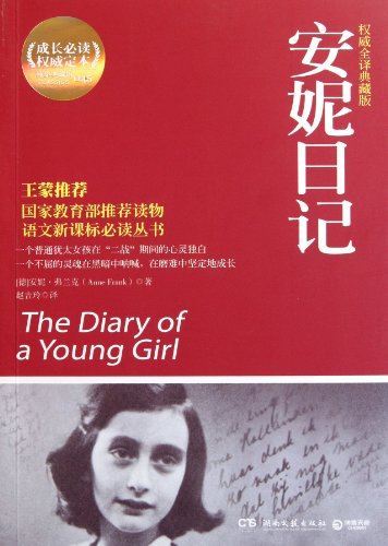 9787540452544: The Diary of Anne Frank - the Authoritative Collectors Edition With Full Translation (Chinese Edition)