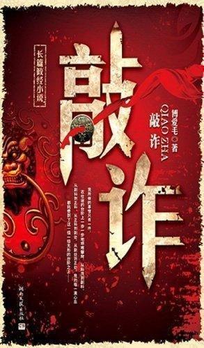 New Genuine ] extortion Fu love hair 9787540452834(Chinese Edition): FU AI MAO