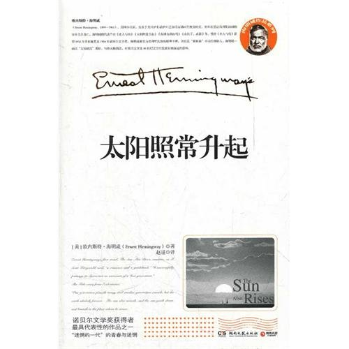 9787540453916: The Sun Also Rises (Chinese Edition)