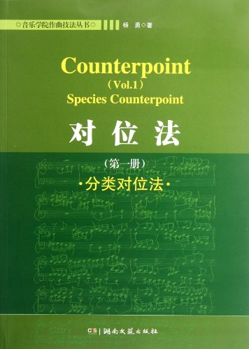 9787540454630: Counterpoint-Species Counterpoint-(Vol.1) (Chinese Edition)