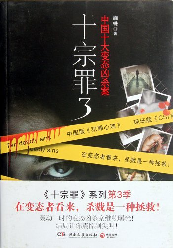 9787540456429: Ten Deadly Sins-Three (Chinese Edition)