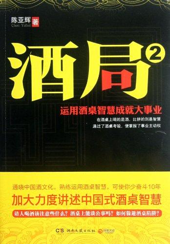 New Genuine ] Liquor Board 2 Chenya Hui 9787540456610(Chinese Edition): CHEN YA HUI