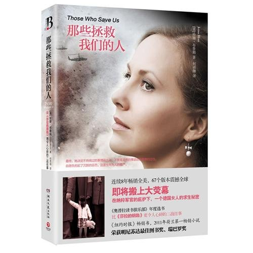 9787540456757: Those Who Save Us(Chinese edition)
