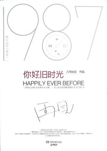 9787540456887: Hello. Old Time-Three volumes (Chinese Edition)