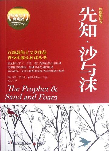 Genuine] Bo set collection Pavilion: The Prophet: KA LI ?